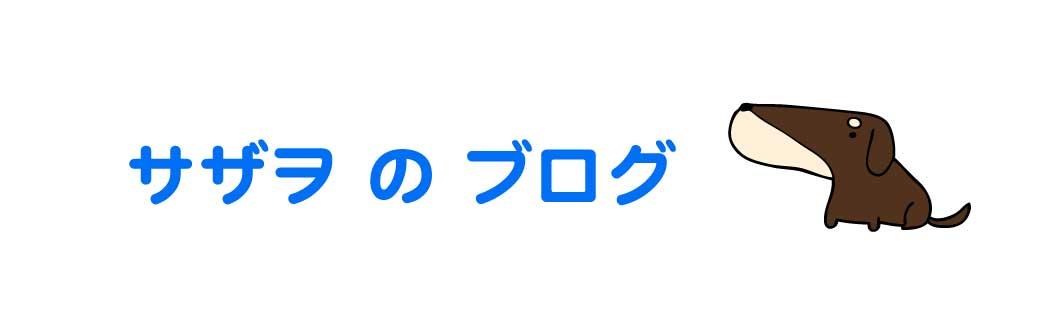 サザヲのブログ