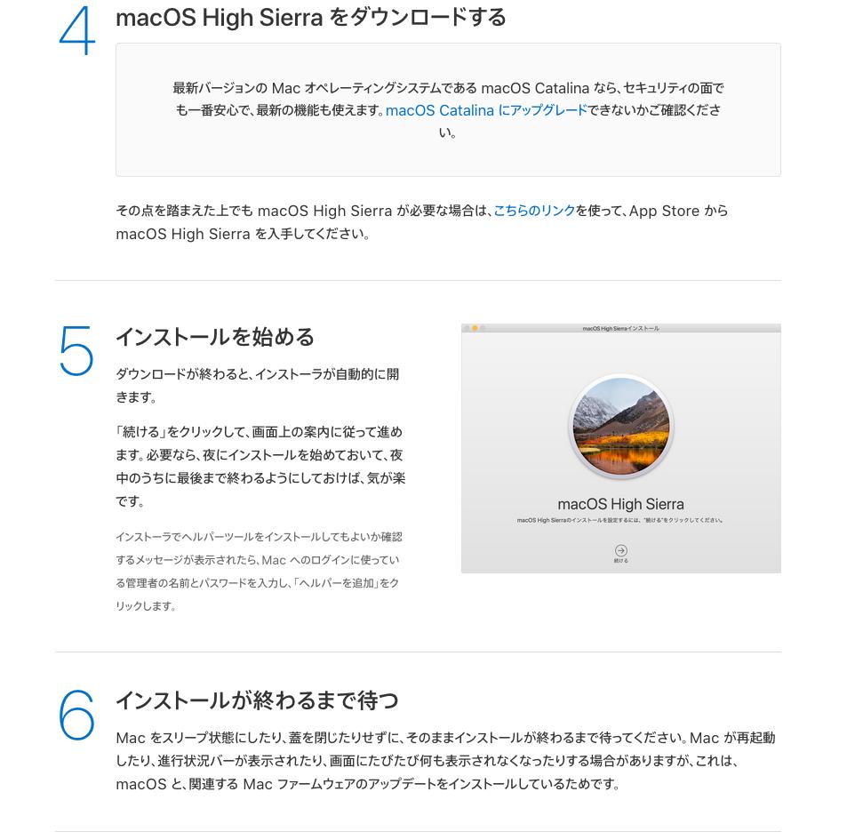 OS10.13ダウンロード